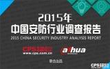 【2015】中国安防行业调查报告