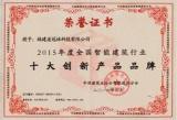 冠林荣获中国房地产500强开发商