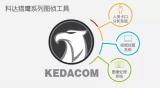 科达正式发布猎鹰系列图侦工具