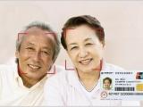 动态人脸识别社保身份验证解决方案