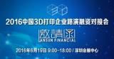中国3D打印企业路演融资对接会