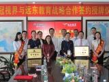 维冠视界与远东教育战略合作