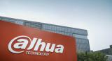 大华入选今年第一批省级重点企业研究院