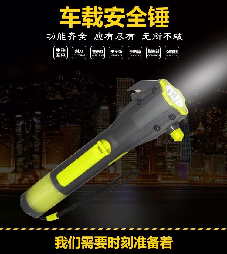 交通消防应急灯 车载安全锤 多功能照明防护设施