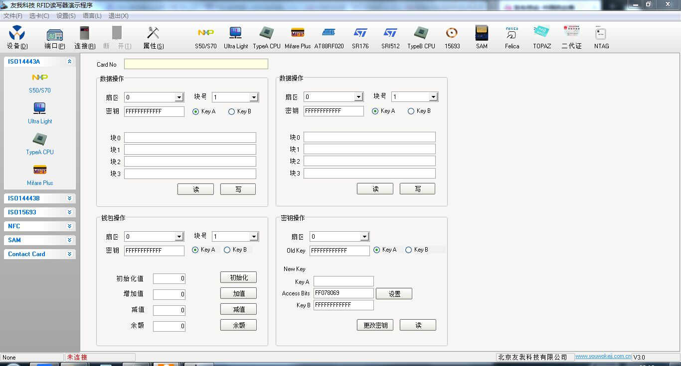 友我科技新一代NFC读写器YW-607支持web开发