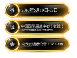 北京科博会聚焦巡逻机器人领军品牌
