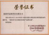 """冠林荣获""""2015-2016年度上海市商业/住宅行业优秀安防产品供应商""""等多项殊荣"""