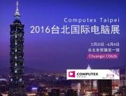 创高安防亮相台北国际电脑展