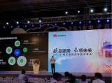 华为亮相电子政务信息技术峰会