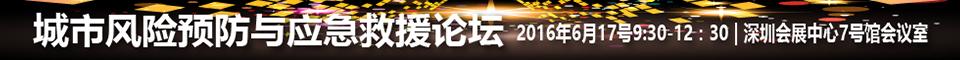 深圳应急救援展览会-bb2首页顶部广告位1_0T1