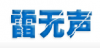 长沙市雷无声电子科技有限公司