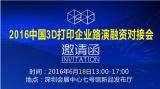 中国3D打印路演融资会即将开幕