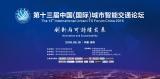 中国城市智能交通论坛荣耀归来
