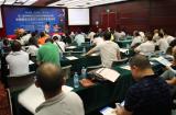 第三届中国执法记录仪应用创新论坛在深举行