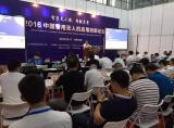 中国警用无人机应用创新论坛举办