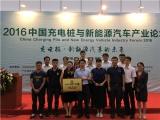 中国充电桩与新能源汽车产业论坛