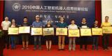 丰巨泰科成为中国人工智能机器人产业联盟常务理事单位