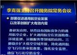 国务院部署促进通用航空业发展