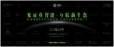 欧瑞博智能家居亮相7月广州建博会