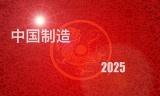 中国制造2025 1+X体系成型