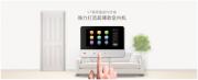 米立科技成为中国智能家居产业联盟单位