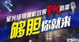 星光级摄像机效果PK直播