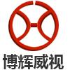 武汉博辉威视科技有限公司