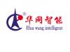山东华网智能科技股份有限公司
