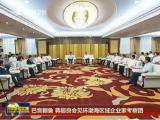 吉林省委书记巴音朝鲁、省长蒋超良会见天地伟业戴林