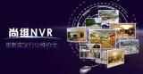 尚维NVR搭乘海思重新定义性价比