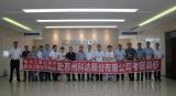 黑龙江省安全防范产品行业协会到访科达