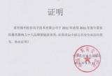 福州松佳电子技术有限公司公示证明