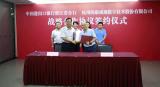 海康威视与中国进出口银行签订战略合作协议