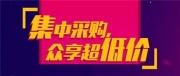 中安网集采平台第二版惊喜来袭