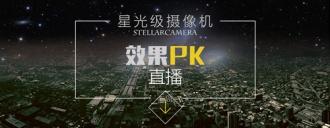 星光级摄像机夜视效果PK展示