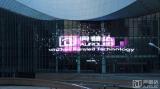 奥蕾达LED透明屏腾飞内蒙古科技馆