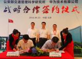 华为与公安部交通管理科学研究所<br>签订战略合作协议