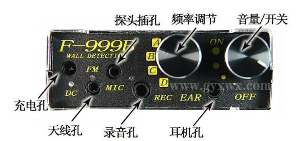 台湾原装F-999B隔墙有耳 拾音器 隔墙听