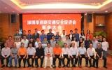 深圳市道路交通安全促进会成立