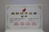 悠络客再次荣获上海高新技术企业