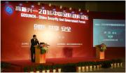 2016中国安防政府论坛召开