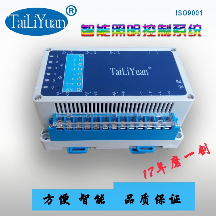 济南泰力源TLYZK-L6/16智能照明控制器/模块、智能照明控制系统