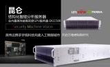 宇视发布最强智能分析服务器