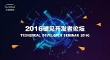 2016硬见开发者论坛:为创新者解决产品化技术难题