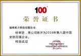米立荣获中国安防百强企业