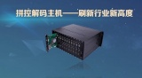 美电贝尔震撼推出拼控解码主机