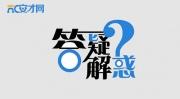 【安才网】企业招聘之答疑解惑篇