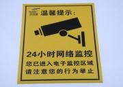 天津重点区域监控覆盖率将达百分百