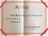 美电贝尔总裁郑孙满荣获称号及连任委员