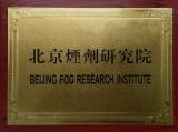 弥补市场空白,北京烟剂研究院成立